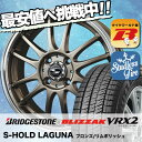 195/45R16 BRIDGESTONE ブリヂストン BLIZZAK VRX2 ブリザック VRX2 BADX S-HOLD LAGUNA バドックス エスホールド ラグナ スタッドレスタイヤホイール4本セット