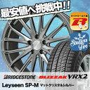 215/45R18 BRIDGESTONE ブリヂストン BLIZZAK VRX2 ブリザック VRX2 Leyseen SP-M レイシーン SP-M スタッドレスタイヤホイール4本セット