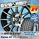 ウインターマックス 01 WM01 145/80R13 75Q レイジー AP ブラックポリッシュ スタッドレスタイヤホイール 4本 セット