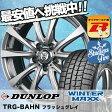 225/55R17 97Q DUNLOP ダンロップ WINTER MAXX WM01 ウインターマックス WM01 TRG-BAHN TRG バーン スタッドレスタイヤホイール4本セット