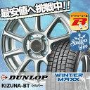 175/70R14 84Q DUNLOP ダンロップ WINTER MAXX 01 WM01 ウインターマックス 01 KIZUNA-BT キズナBT スタッドレスタイヤホイール4本セット