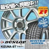 155/65R14 75Q DUNLOP ダンロップ WINTER MAXX 01 WM01 ウインターマックス 01 KIZUNA-BT キズナBT スタッドレスタイヤホイール4本セット