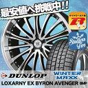 ウインターマックス 01 WM01 225/45R19 92Q バドックス ロクサーニ EX バイロンアベンジャー ブラックメタリックポリッシュ スタッドレスタイヤホイール 4本 セット