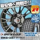 ウインターマックス 01 WM01 165/50R16 75Q エンケイ クリエイティブ ディレクション CD-S1 ピアノブラック スタッドレスタイヤホイール 4本 セット