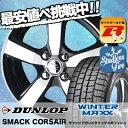 ウインターマックス 01 WM01 165/65R15 81Q スマック コルセア サファイアガンメタリック×ポリッシュ スタッドレスタイヤホイール 4本 セット