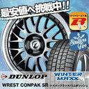 ウインターマックス 01 WM01 205/45R17 84Q ヴァレスト コンパックSR ハイパーブラック/リムポリッシュ スタッドレスタイヤホイール 4本 セット