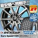 185/55R16 83Q DUNLOP ダンロップ WINTER MAXX 01 ウインターマックス 01 WM01 Euro Speed V25 ユーロスピード V25 スタッドレスタイヤホイール4本セット