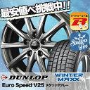 215/55R17 94Q DUNLOP ダンロップ WINTER MAXX 01 ウインターマックス 01 WM01 Euro Speed V25 ユーロスピード V25 スタッドレスタイヤホイール4本セット