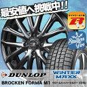 ウインターマックス 01 WM01 165/65R14 79Q ブロッケン フォルマM1 クロームハイパーシルバー(CHS) スタッドレスタイヤホイール 4本 セット