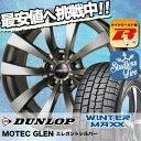 205/50R17 89Q DUNLOP ダンロップ WINTER MAXX 01 ウインターマックス 01 WM01 MOTEC GLEN モーテック グレン スタッドレスタイヤホイール4本セット