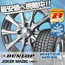 185/55R16 83Q DUNLOP ダンロップ WINTER MAXX 01 ウインターマックス 01 WM01 JOKER MAGIC ジョーカー マジック スタッドレスタイヤホイール4本セット