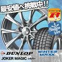 『新型プリウス専用サイズ』 195/65R15 91Q DUNLOP ダンロップ WINTER MAXX 01 ウインターマックス 01 WM01 JOKER MAGIC ジョーカー マジック スタッドレスタイヤホイール4本セット
