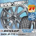ウインターマックス 01 WM01 175/70R14 84Q ザック JP110 ブラックシルバー スタッドレスタイヤホイール 4本 セット