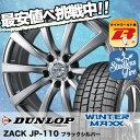 ウインターマックス 01 WM01 195/65R15 91Q ザック JP110 ブラックシルバー スタッドレスタイヤホイール 4本 セット