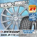 165/55R14 72Q DUNLOP ダンロップ WINTER MAXX 01 ウインターマックス 01 WM01 ZACK JP-112 ザック JP-112 スタッドレスタイヤホイール4本セット