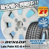 ウインターマックス 01 WM01 165/60R15 77Q ララパーム KC8 ホワイト スタッドレスタイヤホイール 4本 セット