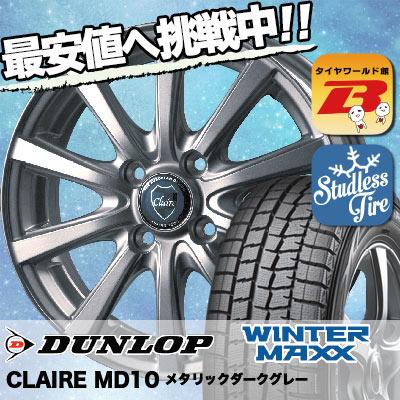 165/60R15 77Q DUNLOP ダンロップ WINTER MAXX WM01 ウインターマックス WM01 CLAIRE MD10 クレール MD10 スタッドレスタイヤホイール4本セット