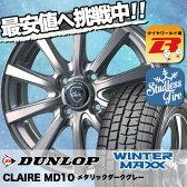 ウインターマックス 01 WM01 155/65R14 75Q クレール MD10 メタリックダークグレー スタッドレスタイヤホイール 4本 セット