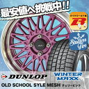 ウインターマックス 01 WM01 195/45R16 80Q シャレン オールドスクールスタイル メッシュ チェリーピンク スタッドレスタイヤホイール 4本 セット