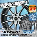 ウインターマックス 01 WM01 205/45R17 84Q クロススピード プレミアムR ブラックポリッシュ(BK/P) スタッドレスタイヤホイール 4本 セット