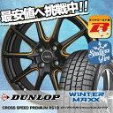 175/60R15 81Q DUNLOP ダンロップ WINTER MAXX 01 WM01 ウインターマックス 01 CROSS SPEED PREMIUM RS10 クロススピード プレミアム RS10 スタッドレスタイヤホイール4本セット