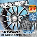 175/65R14 82Q DUNLOP ダンロップ WINTER MAXX 01 WM01 ウインターマックス 01 SCHNEIDER RAPIDE シュナイダー ラピート スタッドレスタイヤホイール4本セット