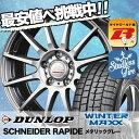 195/65R15 91Q DUNLOP ダンロップ WINTER MAXX 01 WM01 ウインターマックス 01 SCHNEIDER RAPIDE シュナイダー ラピート スタッドレスタイヤホイール4本セット