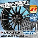 ウインターマックス 01 WM01 245/45R19 98Q ウエッズスポーツ SA15R GBC(ガンメタリックブラッククリアー) スタッドレスタイヤホイール 4本 セット
