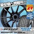 ウインターマックス 01 WM01245/45R19 98Qウエッズスポーツ SA55MBBM(ブラックブルーマシニング)スタッドレスタイヤホイール 4本 セット
