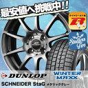 ウインターマックス 01 WM01 165/55R14 72Q シュナイダー スタッグ メタリックグレー スタッドレスタイヤホイール 4本 セット