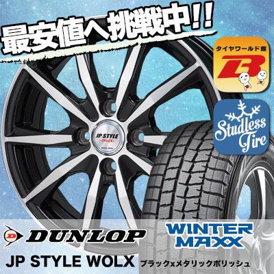 175/65R15 84Q DUNLOP ダンロップ WINTER MAXX WM01 ウインターマックス WM01 JP STYLE WOLX JPスタイル ヴォルクス スタッドレスタイヤホイール4本セット