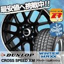 ウインターマックス 01 WM01 165/50R16 75Q クロススピード XM ブラック・リムポリッシュ(BK/リムP) スタッドレスタイヤホイール 4本 セット