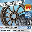 輪胎, 車輪 - 245/45R17 DUNLOP ダンロップ WINTER MAXX 02 WM02 ウインターマックス 02 WORK EMOTION 11R ワーク エモーション 11R スタッドレスタイヤホイール4本セット