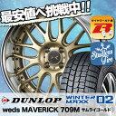 195/55R16 DUNLOP ダンロップ WINTER MAXX 02 WM02 ウインターマックス 02 weds MAVERICK 709M ウエッズ マーベリック 709M スタッドレスタイヤホイール4本セット