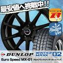 235/45R17 94Q DUNLOP ダンロップ WINTER MAXX 02 ウインターマックス 02 Euro Speed MX-0...
