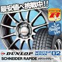 155/65R13 73Q DUNLOP ダンロップ WINTER MAXX 02 WM02 ウインターマックス 02 SCHNEIDER RAPIDE シュナイダー ラピート スタッドレスタイヤホイール4本セット