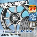 スタッドレスホイールセット MICHELIN ミシュラン X-ICE XI3 14インチ 185-65-14 185/65/14 90T LCZ008エックスアイス XI3 185/65R14 90T LCZ008 メタリックダークグレー スタッドレスタイヤホイール 4本 セット