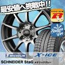 エックスアイス XI3 195/55R15 89H シュナイダー スタッグ メタリックグレー スタッドレスタイヤホイール 4本 セット