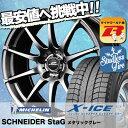 スタッドレスホイールセット MICHELIN ミシュラン X-ICE XI3 15インチ 215-65-15 215/65/15 100T SCHNEDER StaGエックスアイス XI3 215/65R15 100T シュナイダー スタッグ メタリックグレー スタッドレスタイヤホイール 4本 セット