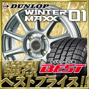 DUNLOP ダンロップ WINTER MAXX01(WM01) ウィンターMAXX 01 155/65R14 75QKIZUNA-BTキ