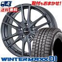 205/65R16 DUNLOP ダンロップ WINTER MAXX 01 WM01 ウインターマックス 01 WAREN W03 ヴァーレン W03 スタッドレスタイヤホイール4本セット