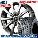 165/65R14 DUNLOP ダンロップ WINTER MAXX 02 WM02 ウインターマックス 02 Euro Speed G10 ユーロスピード G10 スタッドレスタイヤホイール4本セット【取付対象】