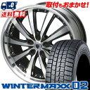 輪胎, 車輪 - 215/60R17 DUNLOP ダンロップ WINTER MAXX 02 WM02 ウインターマックス 02 STEINER VS-5 シュタイナー VS5 スタッドレスタイヤホイール4本セット