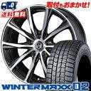 225/50R18 DUNLOP ダンロップ WINTER MAXX 02 WM02 ウインターマックス 02 weds RIZLEY ZM ウェッズ ライツレー ゼットエム スタッドレスタイヤホイール4本セット