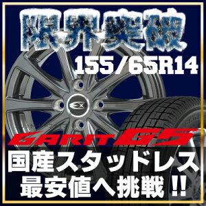『限界突破』NBOX・ワゴンR・ムーヴ・タント・ルークス等 155/65R14 スタッドレスタイヤ ホイールセット トーヨー(TOYO) ガリ・・・