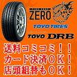 送料無料◆DRB◆165/55R14◆1本価格◆新品夏タイヤ◆トーヨー