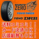 送料無料◆DRB◆205/50R17◆1本価格◆新品夏タイヤ◆トーヨー
