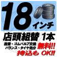 【来店専用】18インチ◆タイヤ組替◆タイヤ交換◆脱着・ゴムバルブ交換・バランス調整・タイヤ処分 コミコミ!