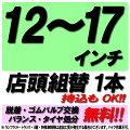 【MaxP25倍!!楽天スーパーSALE!!】【来店専用】12〜17インチ タイヤ組替 タイヤ交換 脱着・ゴムバル...