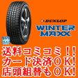 2015〜2016年製造◆送料無料◆WINTER MAXX WM01◆215/50R17◆1本価格◆新品スタッドレス冬タイヤ◆ダンロップ◆ウインターマックス